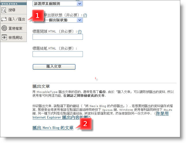 MovableType 2.661 轉換到 WordPress 2.7 (簡易版)